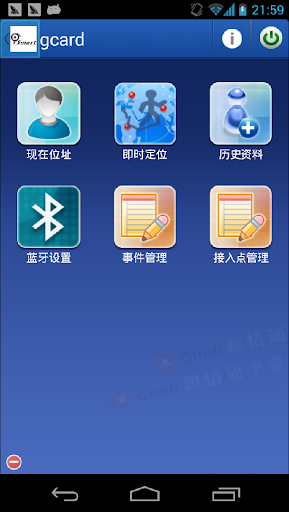 免費生活App|随身保镖|阿達玩APP