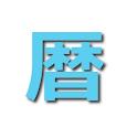 TadanoCalendar logo