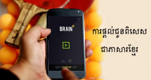 Brainsquare Khmer Edition