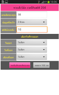 หวย เต็งโต๊ด Thai Lottery - screenshot thumbnail