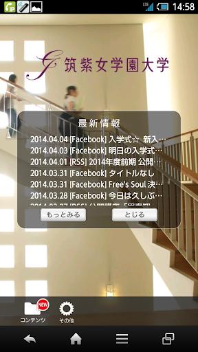 筑紫女学園大学 スクールアプリ