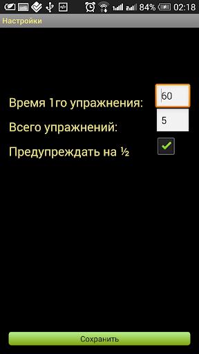 Кроссфит