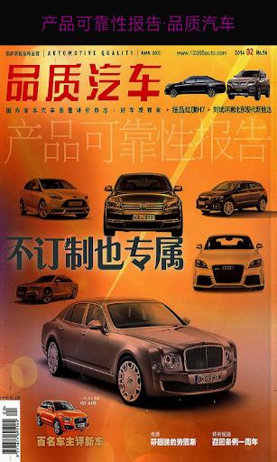 玩新聞App|产品可靠性报告·品质汽车免費|APP試玩