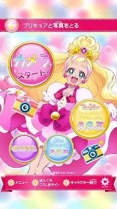 【公式】Go!プリンセスプリキュア 応援アプリのおすすめ画像3