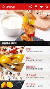 頂味大廚 - 專業料理食譜