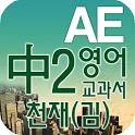 중2 교과서 영단어 천재(김) icon