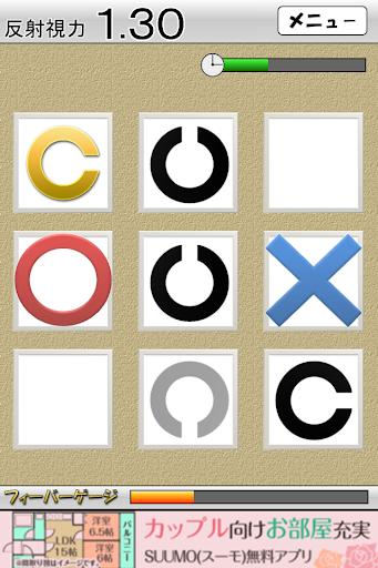 無料解谜Appの反射視力検査|記事Game