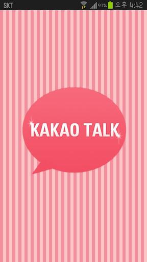 KakaoTalk主題 粉红色条纹主題