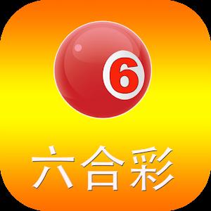 六合彩即時對彩 生活 App LOGO-硬是要APP