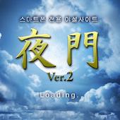 야설의 문 Ver3.1