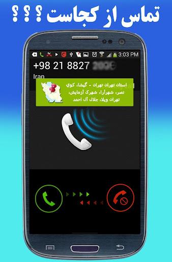 تماس از کجاست؟ رایگان