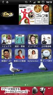 ゴルフダイジェスト・アプリ- スクリーンショットのサムネイル