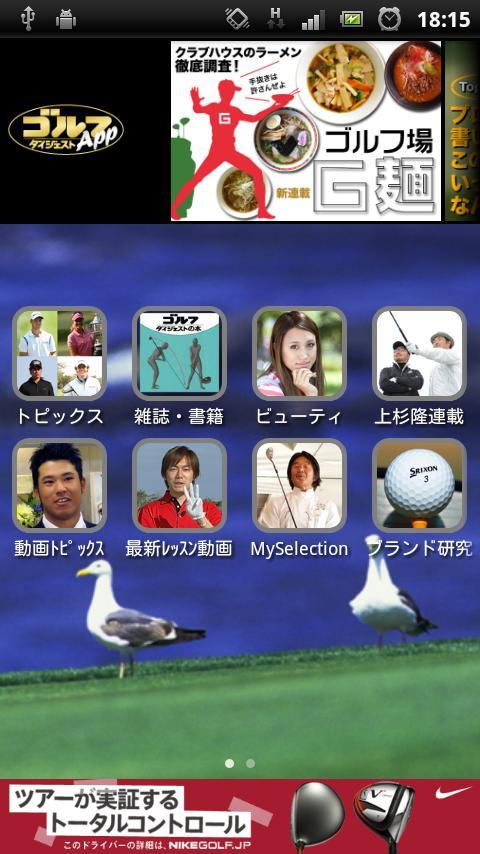 ゴルフダイジェスト・アプリ- スクリーンショット