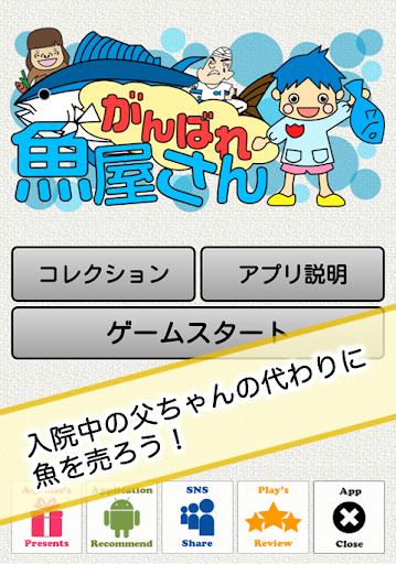 がんばれ魚屋さん!~魚漢字クイズ~