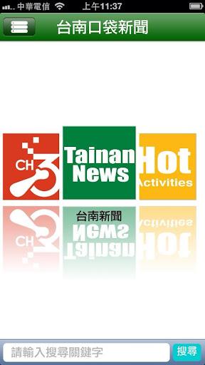 台南口袋新聞
