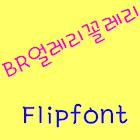 BRMerong Korean Flipfont icon