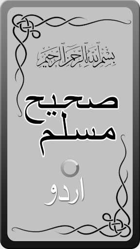 穆斯林聖訓烏爾都語電子書