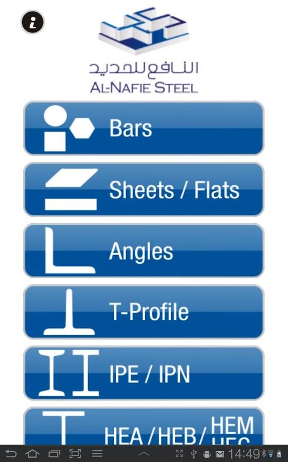Alnafie Steel - screenshot