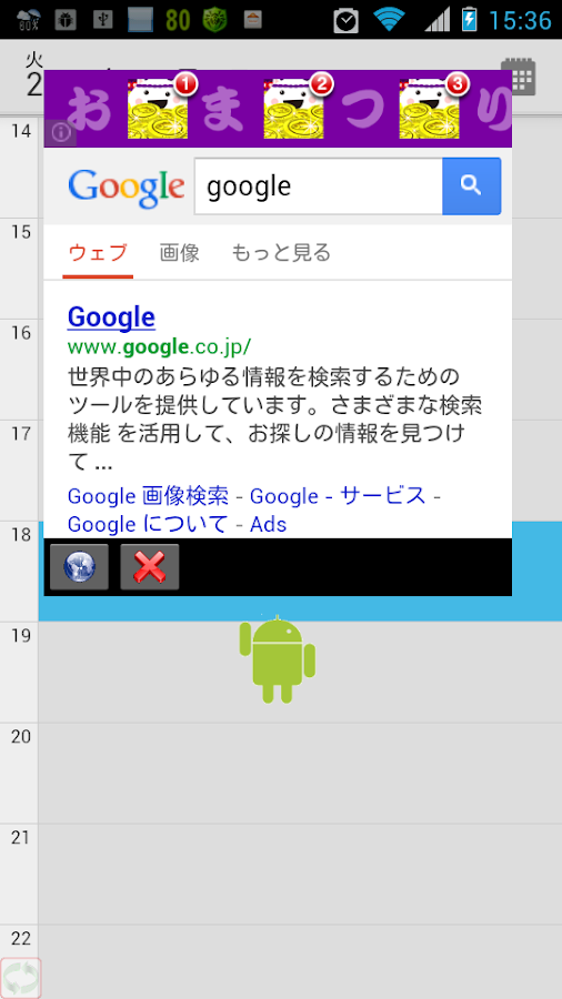 Search by Google? - screenshot
