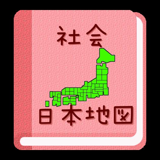 【無料】日本地図アプリ:見て覚えられる(女子用) 教育 App LOGO-硬是要APP