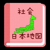 【無料】日本地図アプリ:見て覚えられる(女子用)