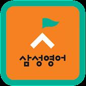 삼성영어 무양학원