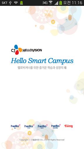CJ헬로비전 Hello Smart Campus