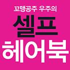 꼬맹공주 셀프헤어북 icon