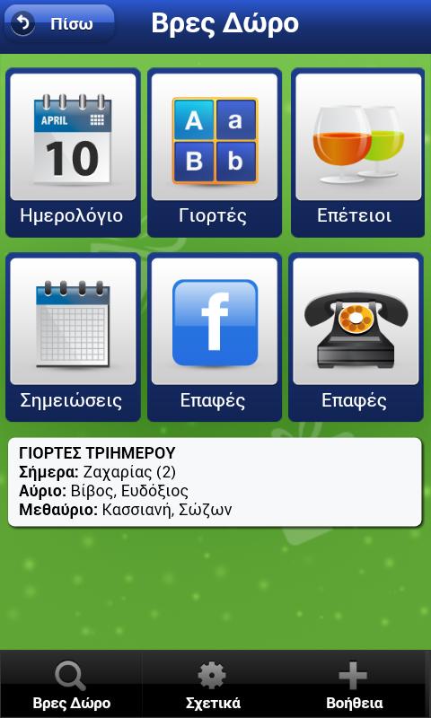 Βρες Δώρο - screenshot