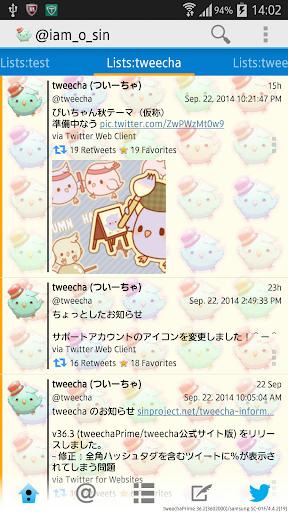 tweechaテーマ:虹色ピィちゃん