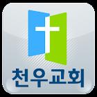 천우교회 icon