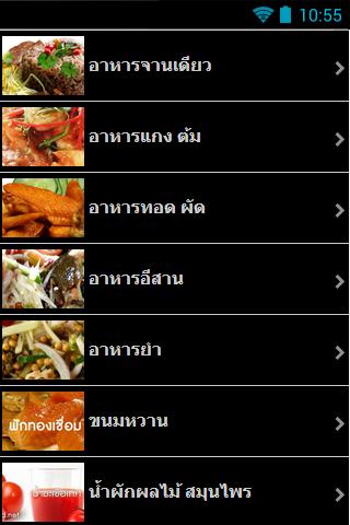 สูตรอาหารไทย
