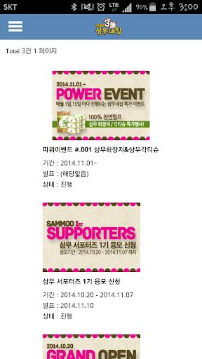 【免費購物App】삼무네집-APP點子