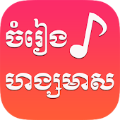 RHM Khmer Song