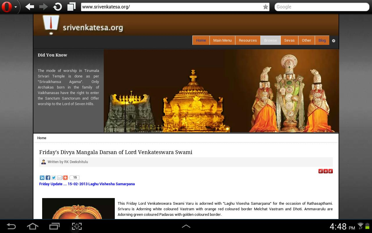 Sri Venkatesa - screenshot