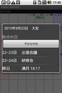 RokuCalendar - screenshot thumbnail