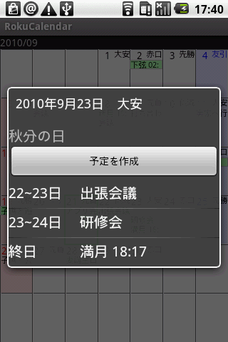 RokuCalendar- screenshot