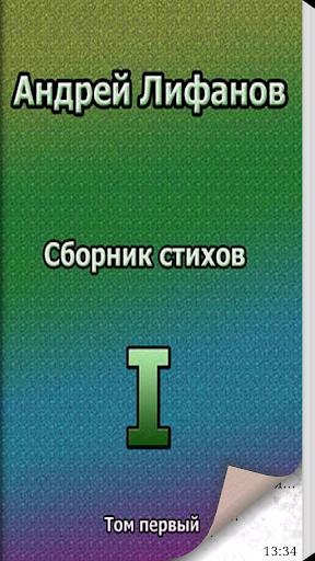 Сборник стихов. Том I.