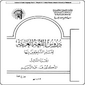 Durusul Lughah (3)