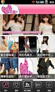 爱美镇:时尚女装导购杂志