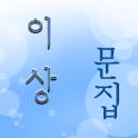 이상 문집 logo