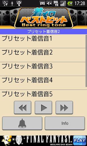 【プリセット着信音2】着メロベストヒット!