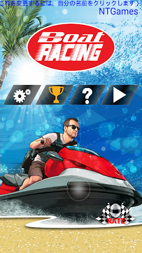 Boat Racing HD