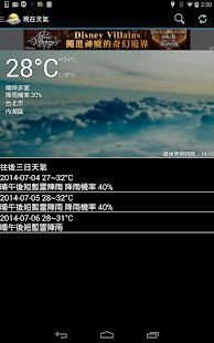 台灣天氣時鐘