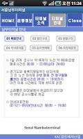 Screenshot of 서울남부터미널
