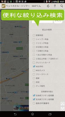 安心ペットさん専用ホテル情報 MAPさんのおすすめ画像1