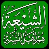 الشيعة هم أهل السنة