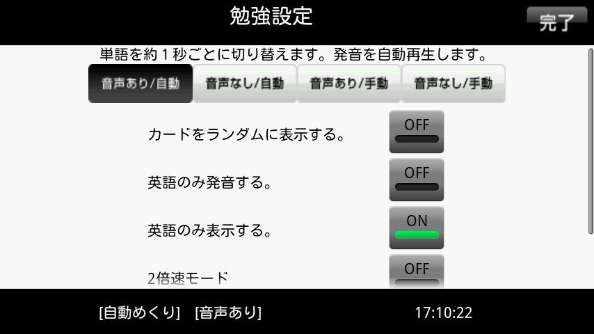 1分間英会話360 無料版- screenshot