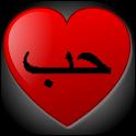 حب icon