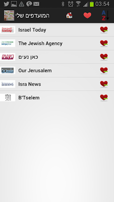 イスラエルの新聞とニュースのおすすめ画像5